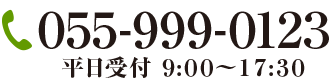 055-999-0123