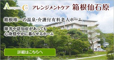 静岡県中部グループホーム(10ヶ所)