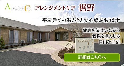 静岡県東部グループホーム(10ヶ所)